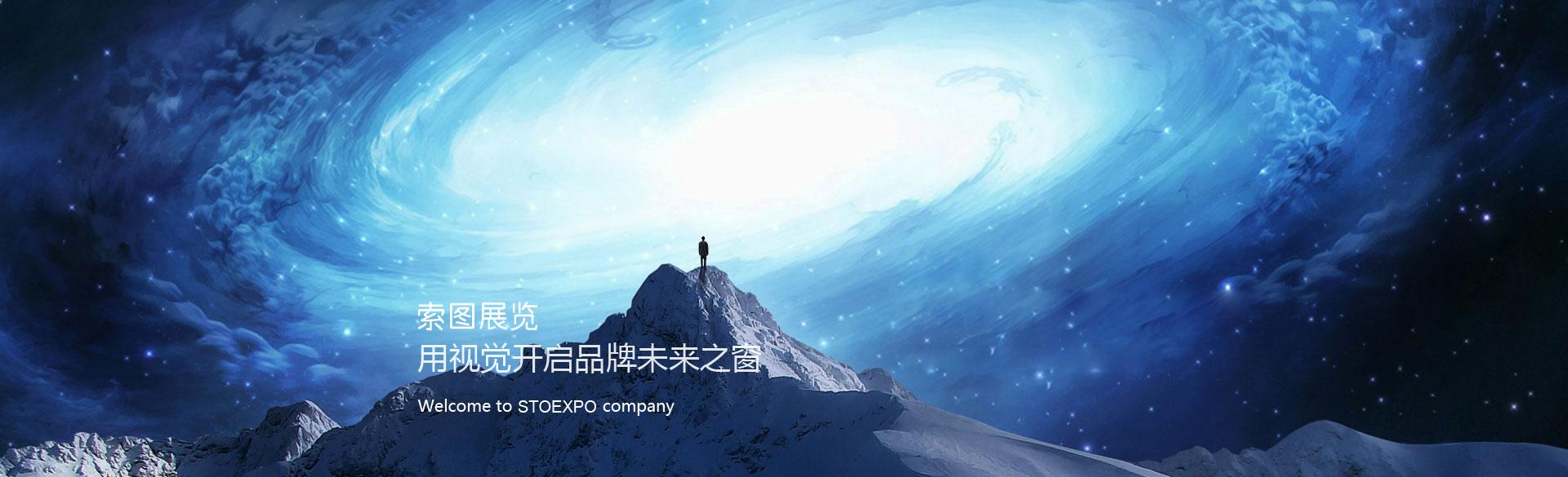 索图展览,上海展台设计搭建公司|上海五星体育在线高清直播公司|南京展览公司|上海展会公司,上海展览展位设计公司|国内知名专业老牌五星体育在线高清直播公司